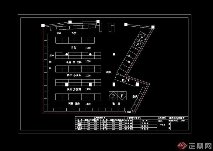 条件简单v条件cad平面图[创办]原创室内设计工作室的超市图片