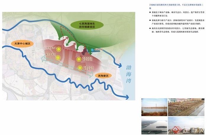 某东丽湖地区城市设计pdf文本