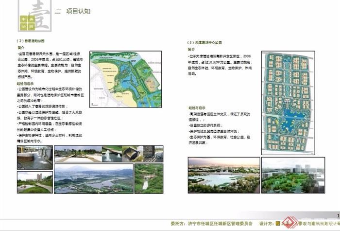 某现代详细的中央公园景观设计ppt方案[原创]图片