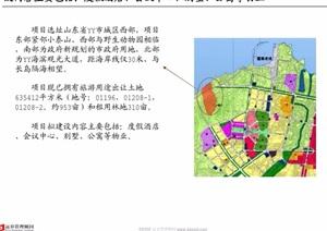 某详细旅游地产项目研究pdf报告