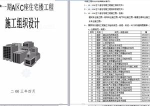北京某高层住宅施工组织设计word文本