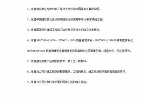 城南中學教學樓施工組織設計word文本