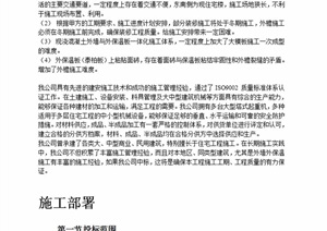 中青年科技人员住宅楼工程word文本