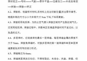 电梯井平台施工施工组织word方案