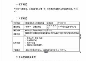 广州某办公楼装饰施工组织设计方案word文本
