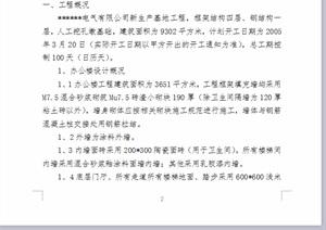 某电气有限公司新生产基地工程施工组织设计方案word文本
