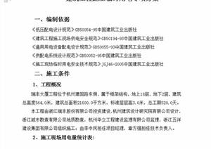 建筑工程施工临时用电专项施工组织方案word文本
