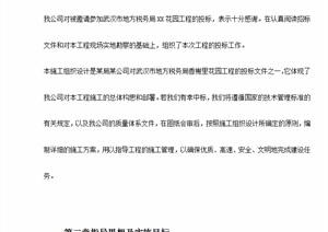 花园式多功能高层住宅楼施工组织设计方案word文本