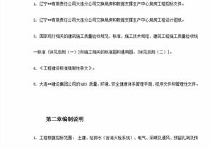 遼寧某辦公樓工程施工組織設計word文本
