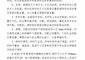 山东轻钢厂房建设工程施工组织设计方案word文本