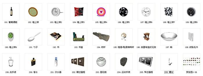 生活物品206套合集精細su模型(6)