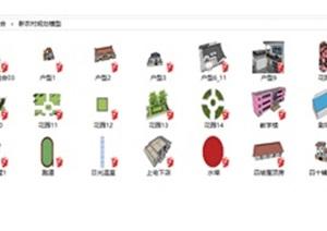 新农村sketch up (SU) 模型集合