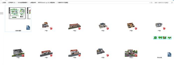 新农村sketch up (SU) 模型集合(3)