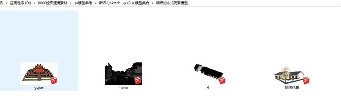 新农村sketch up (SU) 模型集合(4)