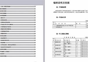 住宅地下车库工程施工组织设计方案word文本