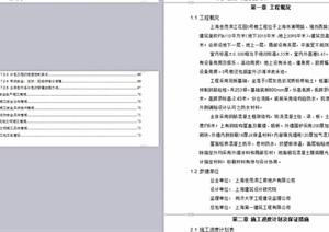 某濱江花園號樓工程施工組織設計word文本