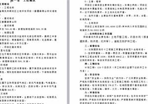 某開發區項目施工組織設計方案word文本