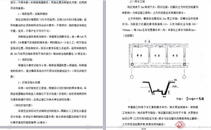 重型容器厂重型容器车间施工组织设计word文本