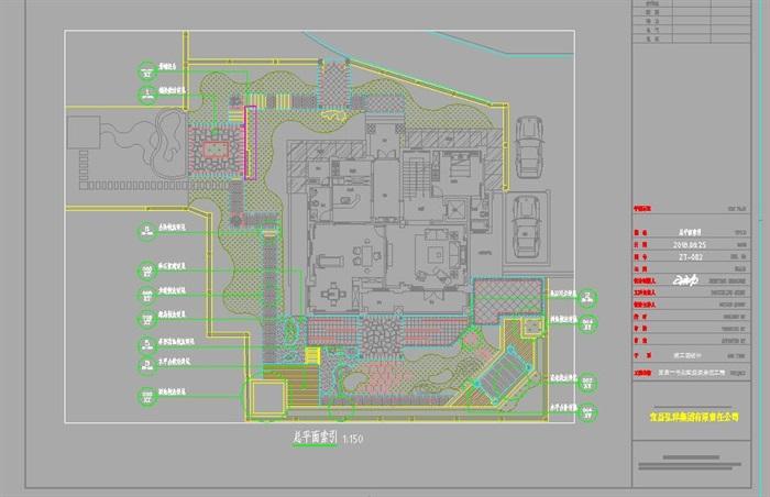 國賓一號別墅庭院景觀施工圖(1)