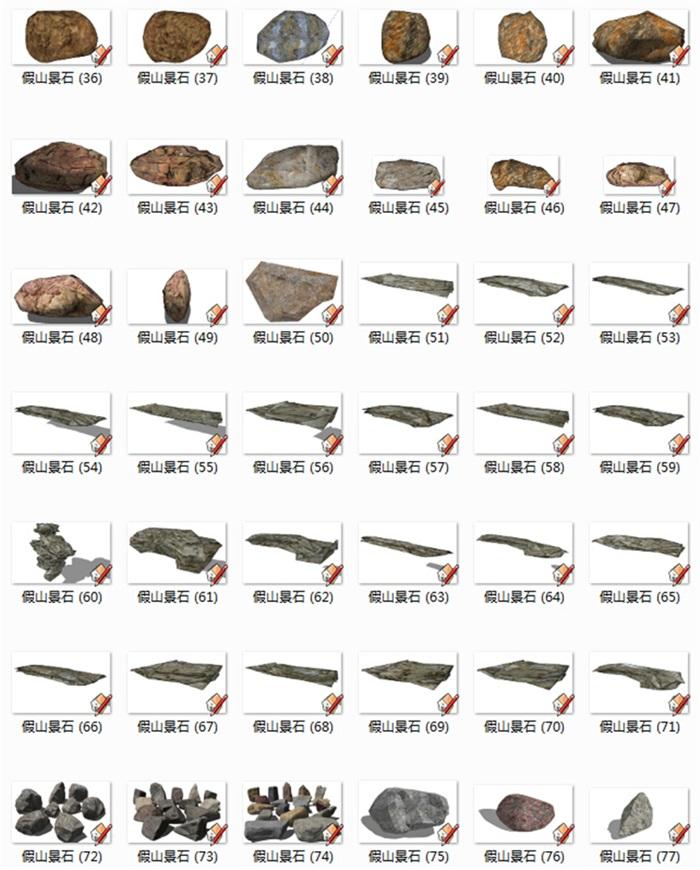 假山石头景观园林景观石置石单体模型、179个模型、304.00MB(2)