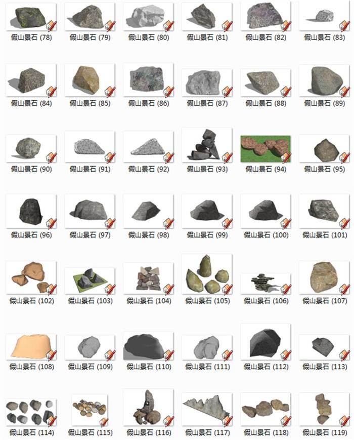 179个假山石头景观园林景观石置石单体su模型[原创]