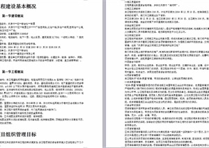 天津某框架购物广场施工组织设计方案word文本