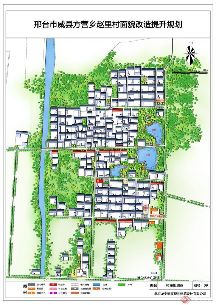 09村庄规划图
