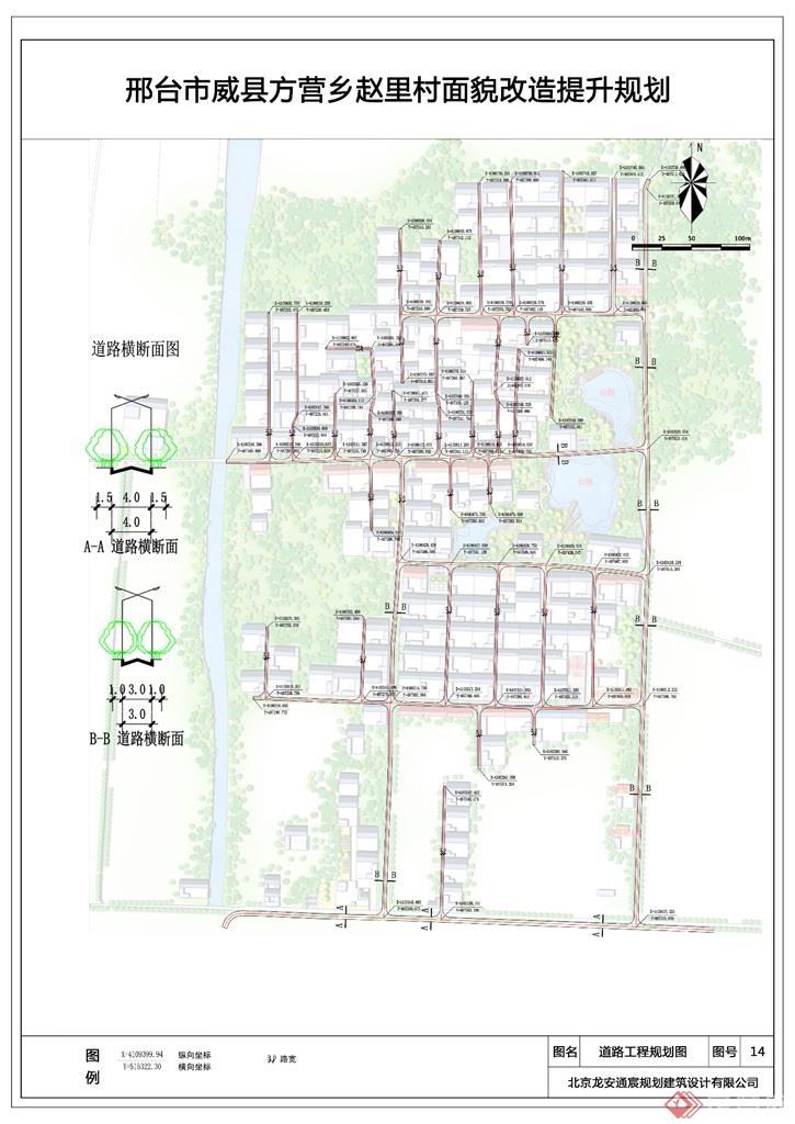 14道路工程规划图