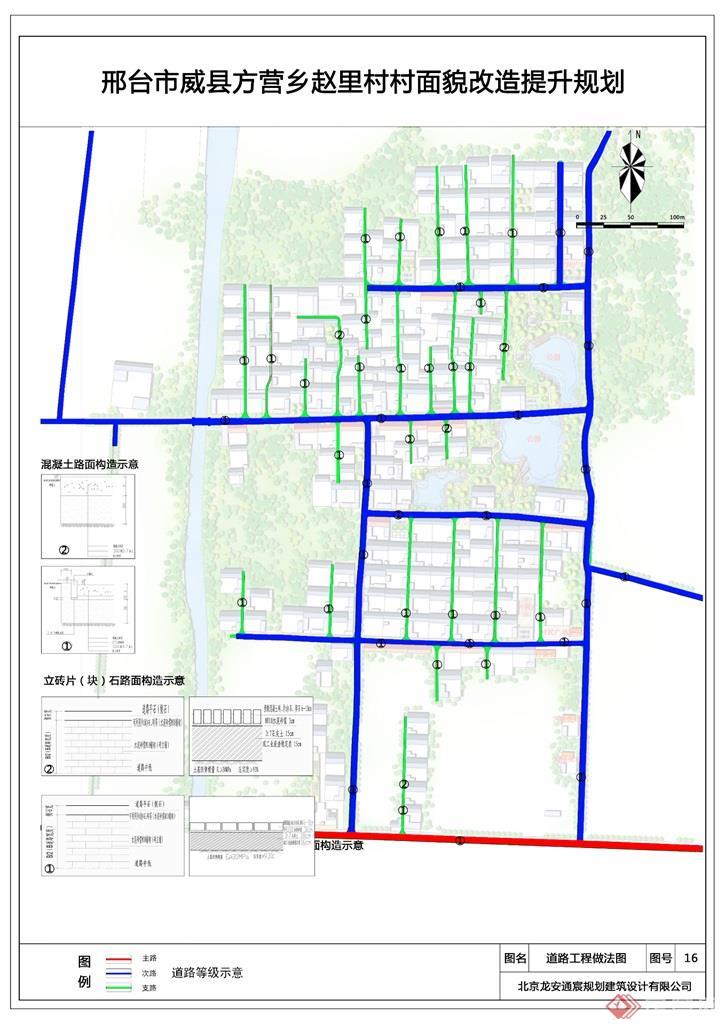 16道路工程做法图