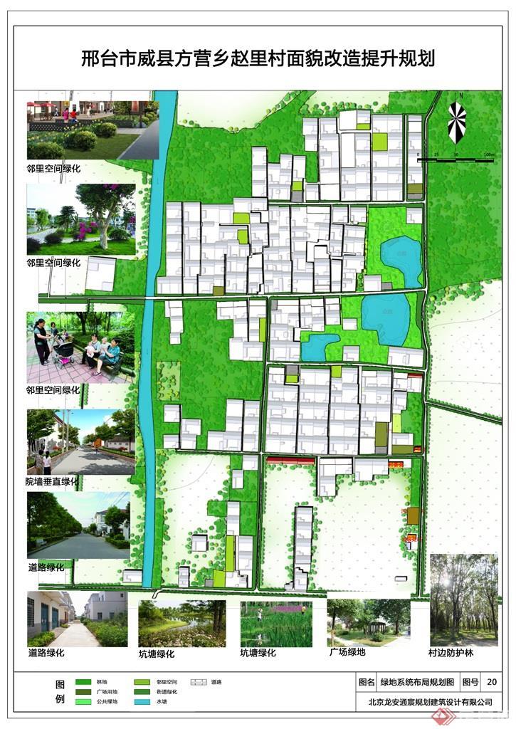 20村庄绿化