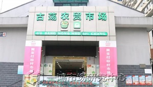 杭州古蕩農貿市場