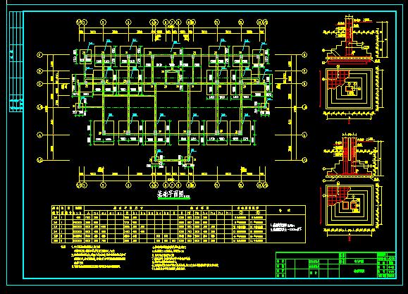 某三層帶電梯中式辦公樓建筑結構施工圖(5)