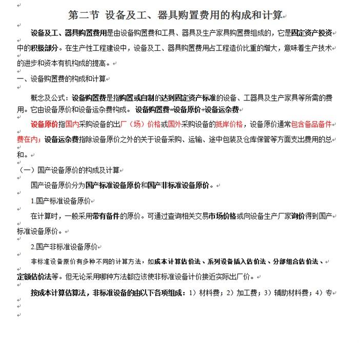 WM_2018设工程计价本通(2)