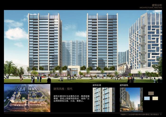 鳳凰第三工業區更新單元園林景觀工程-images(5)