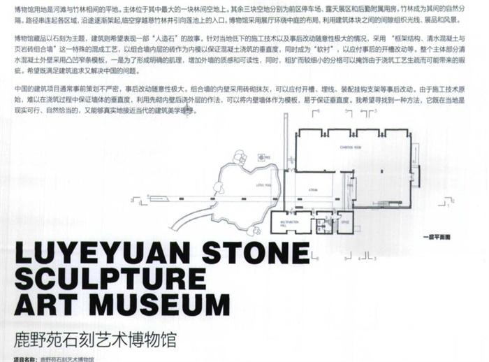 刘家琨大师经典作品鹿野苑石刻博物馆 SU+CAD+PDF案例分析(6)