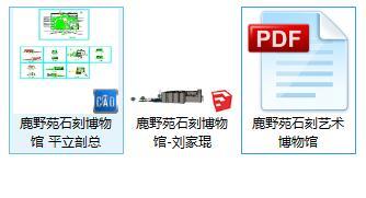 刘家琨大师经典作品鹿野苑石刻博物馆 SU+CAD+PDF案例分析(7)