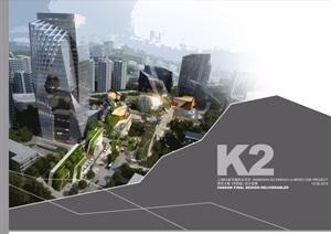 某城市规划设计pdf方案