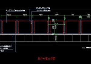玻璃欄桿圍欄護欄施工圖詳圖地庫出入口欄桿做法施工圖詳圖