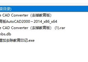 CAD去掉教育版插件