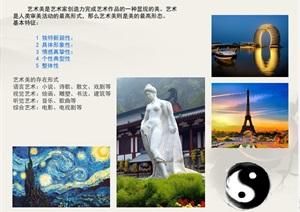 景觀細部設計教程ppt文件