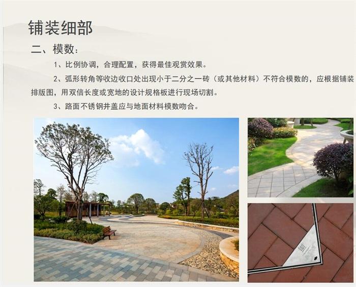 景观细部设计教程ppt文件