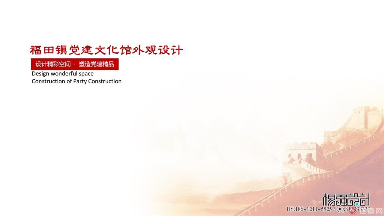 福田镇党建文化馆外观设计方案-00