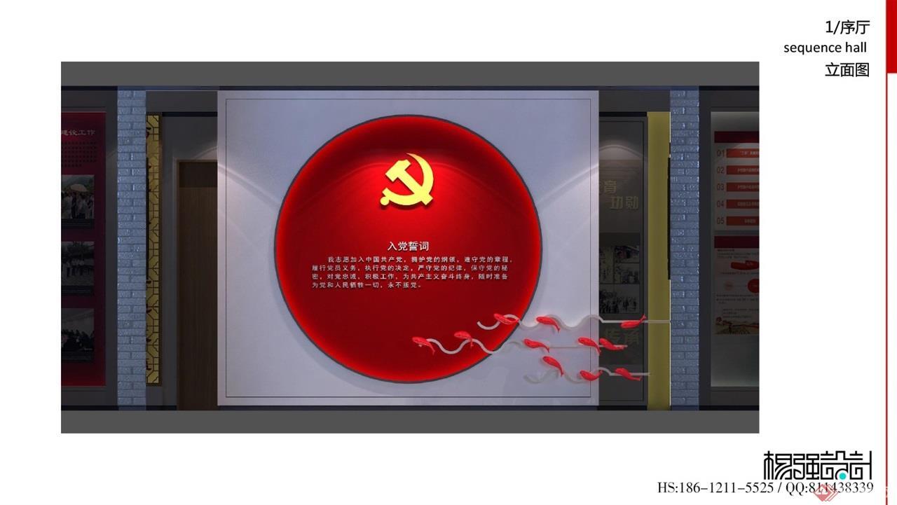 福田镇党建文化馆室内展示设计方案-03