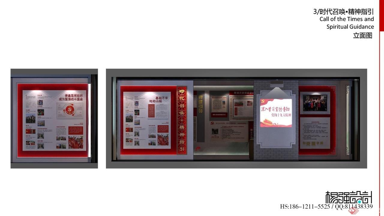 福田镇党建文化馆室内展示设计方案-07