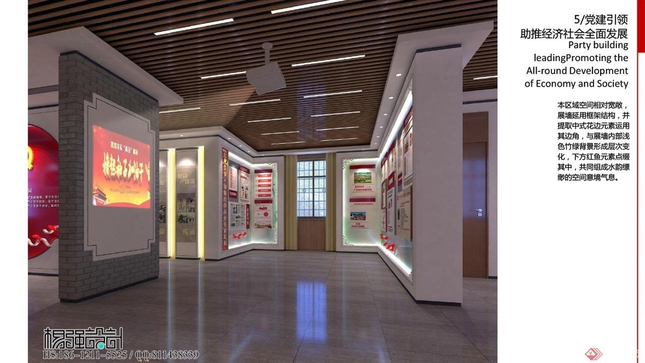 福田镇党建文化馆室内展示设计方案-10