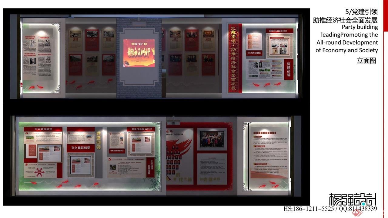 福田镇党建文化馆室内展示设计方案-11