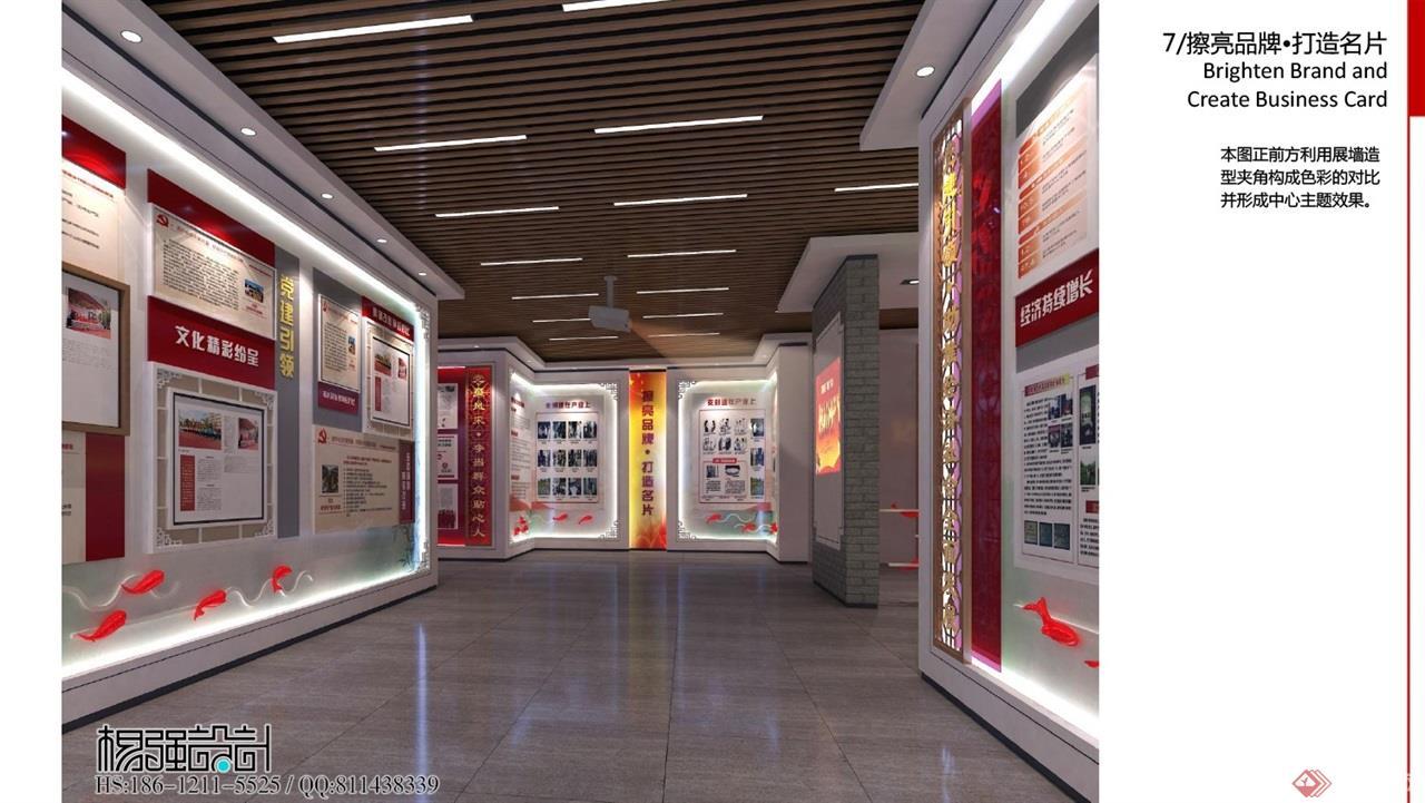 福田镇党建文化馆室内展示设计方案-14