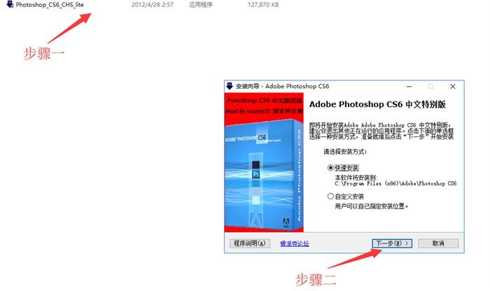 adobe photoshop cs6【ps cs6】 破解免注册汉化安装版简体中文版(1)
