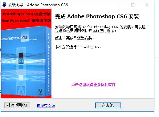 adobe photoshop cs6【ps cs6】 破解免注冊漢化安裝版簡體中文版(3)