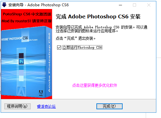 adobe photoshop cs6【ps cs6】 破解免注册汉化安装版简体中文版(3)